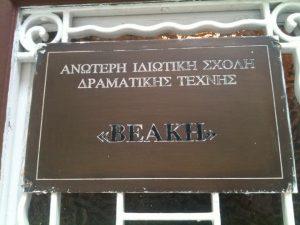 Veaki Drama School Label